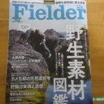 雑誌「Fielder」は面白い