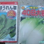 野菜を育てる!庭の畑の畝立て&種まき