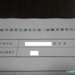 猟銃等講習会(経験者講習)の申請を警察署に提出。